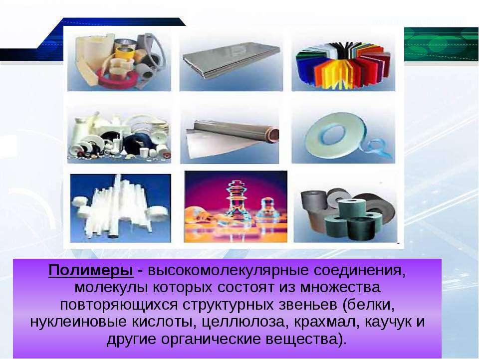 Полимеры - высокомолекулярные соединения, молекулы которых состоят из множест...
