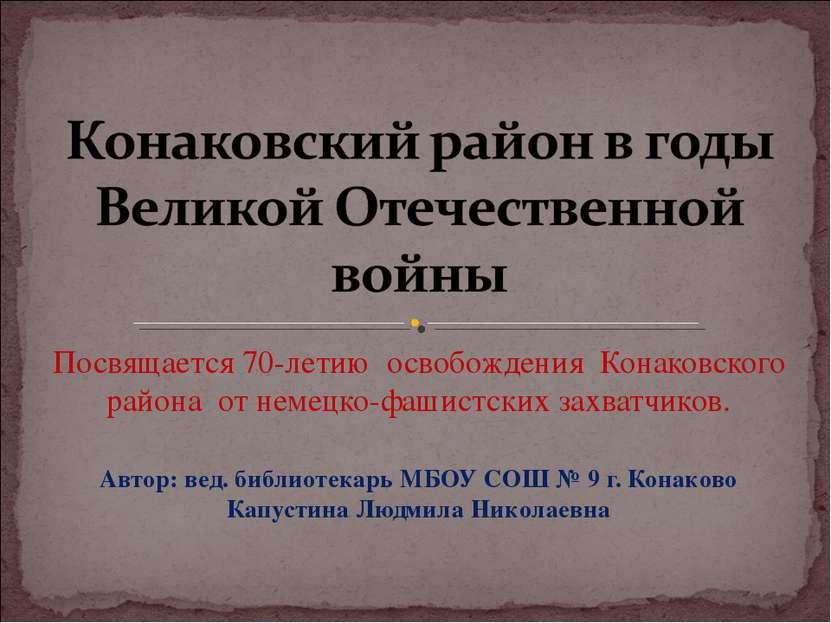 Посвящается 70-летию освобождения Конаковского района от немецко-фашистских з...