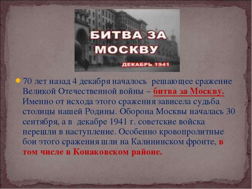 70 лет назад 4 декабря началось решающее сражение Великой Отечественной войны...