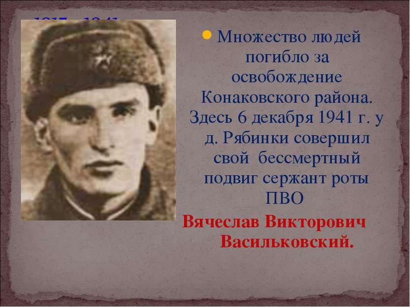 Множество людей погибло за освобождение Конаковского района. Здесь 6 декабря ...