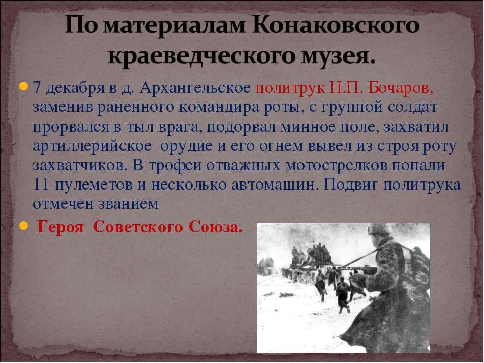 7 декабря в д. Архангельское политрук Н.П. Бочаров, заменив раненного команди...