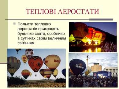 ТЕПЛОВІ АЕРОСТАТИ Польоти теплових аеростатів прикрасять будь-яке свято, особ...