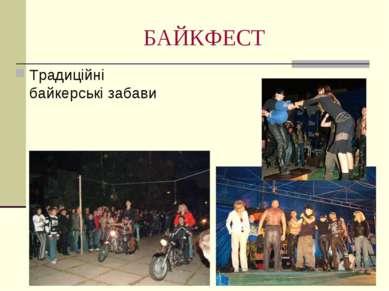 БАЙКФЕСТ Традиційні байкерські забави