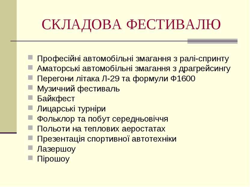 СКЛАДОВА ФЕСТИВАЛЮ Професійні автомобільні змагання з ралі-спринту Аматорські...