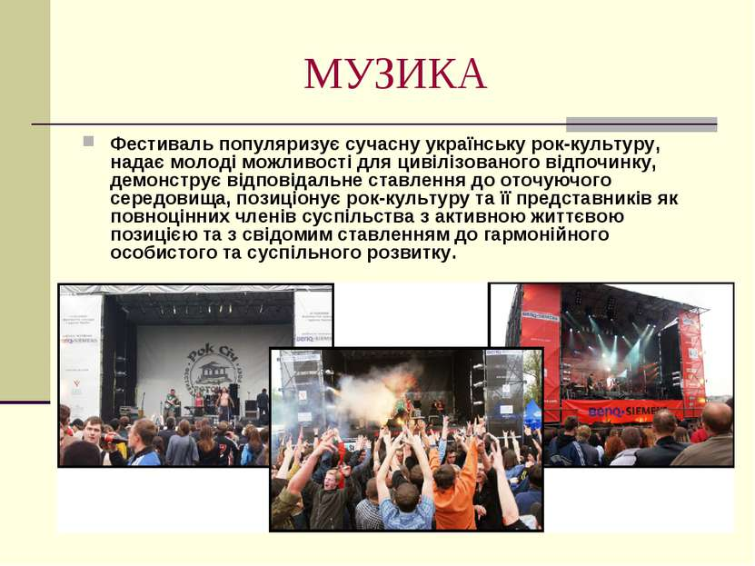 МУЗИКА Фестиваль популяризує сучасну українську рок-культуру, надає молоді мо...