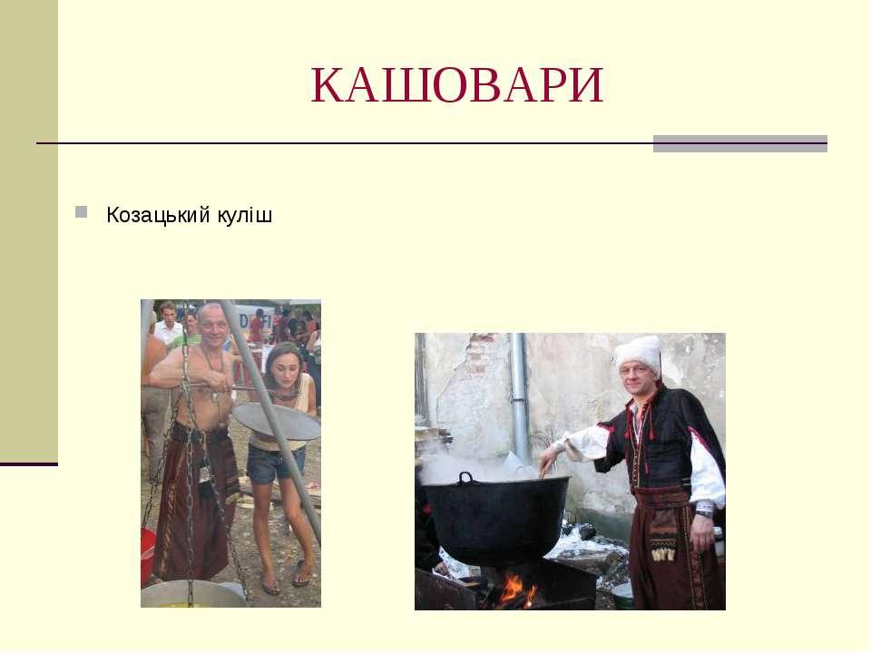 КАШОВАРИ Козацький куліш