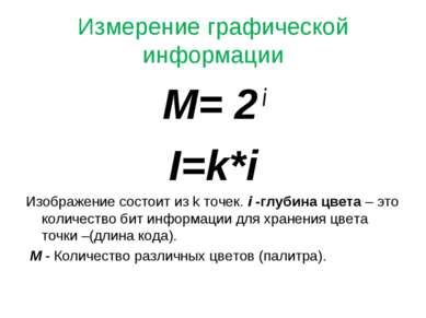 Измерение графической информации M= 2 i I=k*i Изображение состоит из k точек....