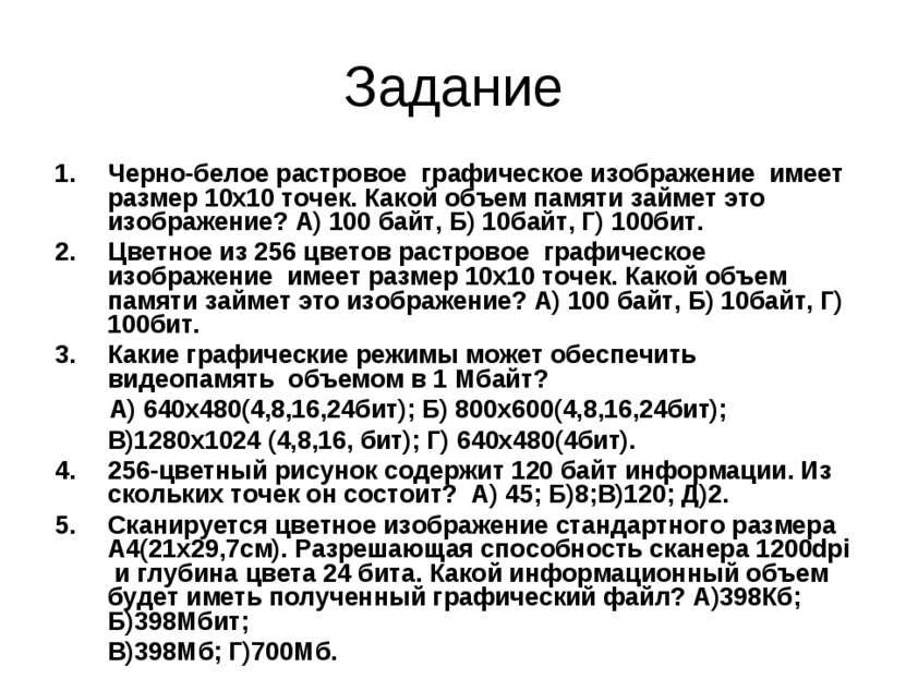 Задание Черно-белое растровое графическое изображение имеет размер 10х10 точе...