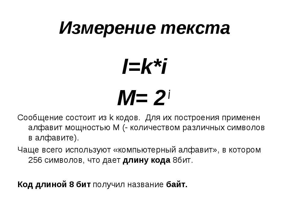 Измерение текста I=k*i M= 2 i Сообщение состоит из k кодов. Для их построения...