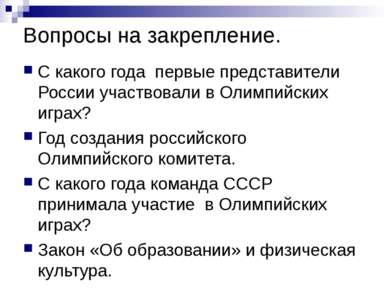 Вопросы на закрепление. С какого года первые представители России участвовали...