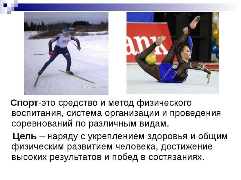 Спорт-это средство и метод физического воспитания, система организации и пров...