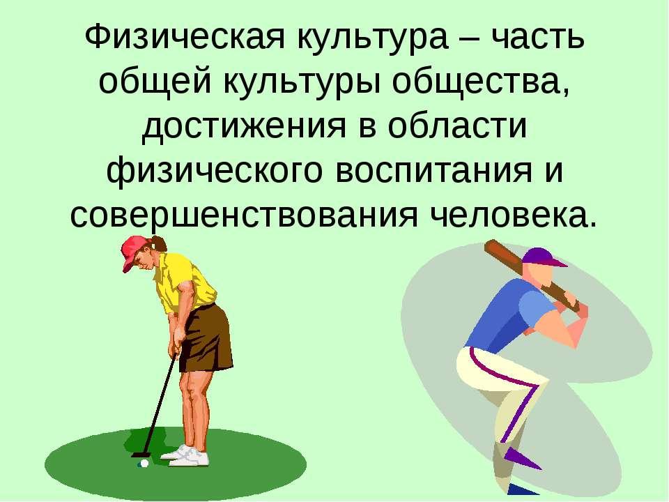 Физическая культура – часть общей культуры общества, достижения в области физ...