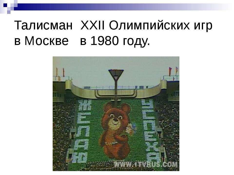 Талисман XXII Олимпийских игр в Москве в 1980 году.