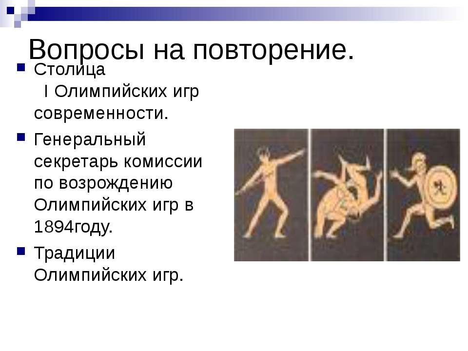 Вопросы на повторение. Столица I Олимпийских игр современности. Генеральный с...