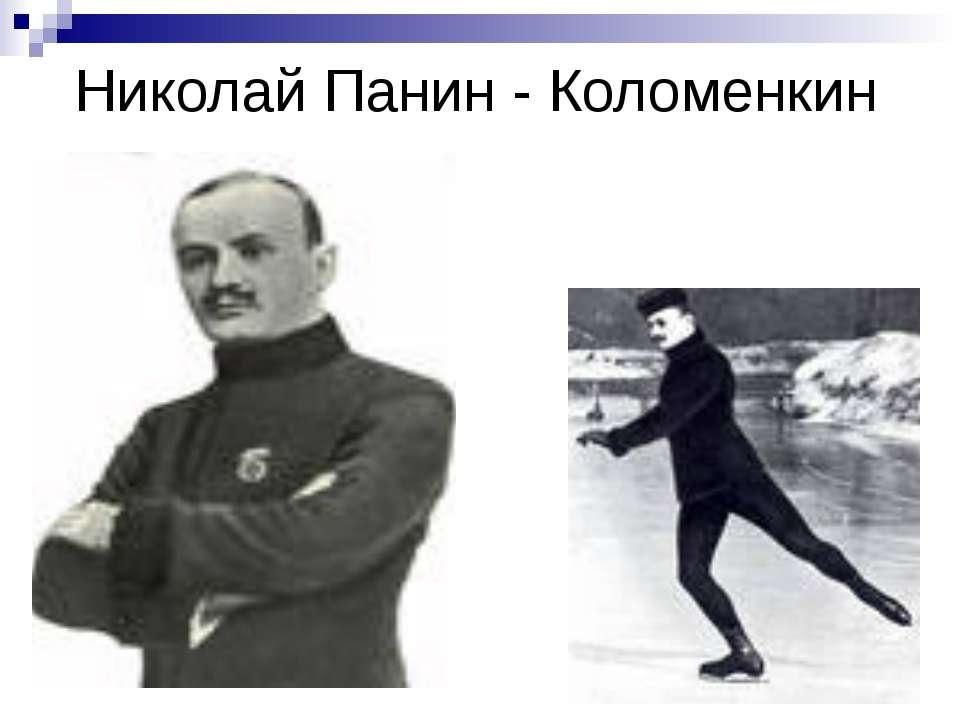 Николай Панин - Коломенкин
