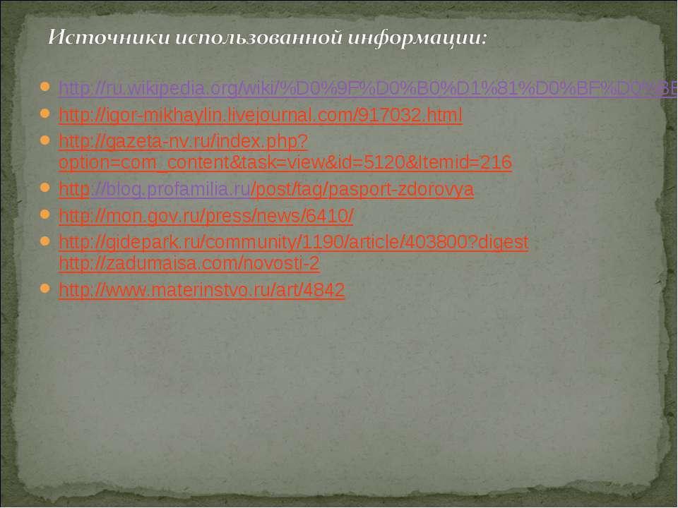 http://ru.wikipedia.org/wiki/%D0%9F%D0%B0%D1%81%D0%BF%D0%BE%D1%80%D1%82_%D0%B...