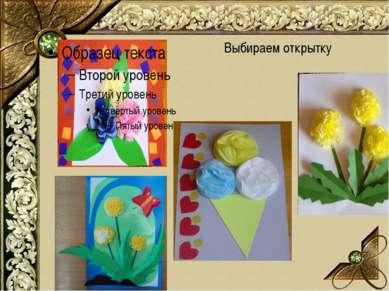 Выбираем открытку