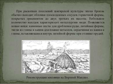 При раскопках поселений шигирской культуры эпохи бронзы обычно находят обломк...