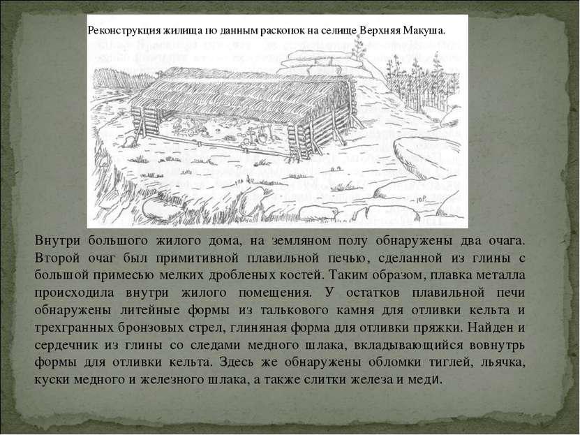 Реконструкция жилища по данным раскопок на селище Верхняя Макуша. Внутри боль...