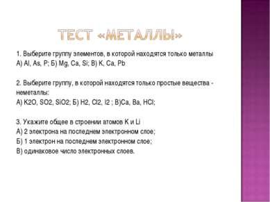 1. Выберите группу элементов, в которой находятся только металлы А) Al, As, P...