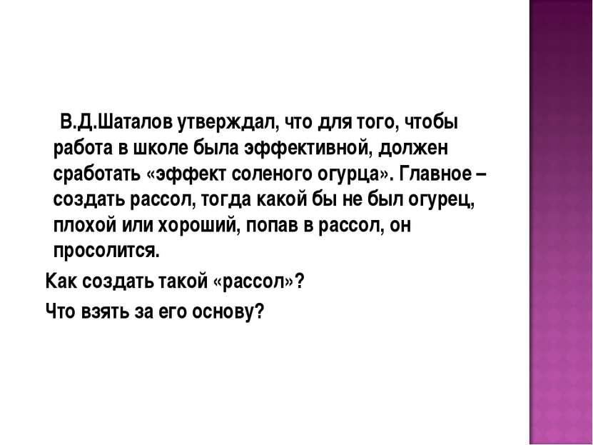 В.Д.Шаталов утверждал, что для того, чтобы работа в школе была эффективной, д...