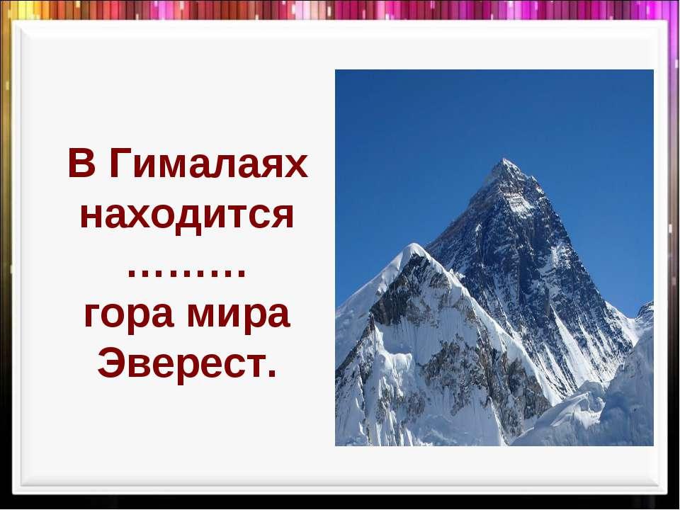 В Гималаях находится ……… гора мира Эверест.