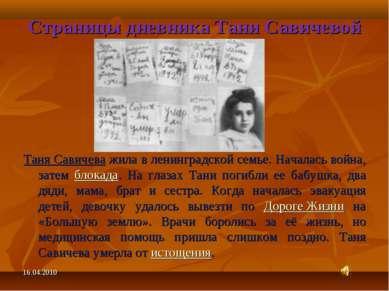 Страницы дневника Тани Савичевой Таня Савичева жила в ленинградской семье. На...