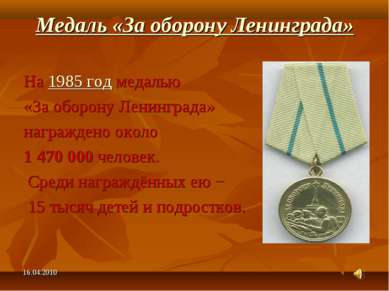 Медаль «За оборону Ленинграда» На 1985 год медалью «За оборону Ленинграда» на...