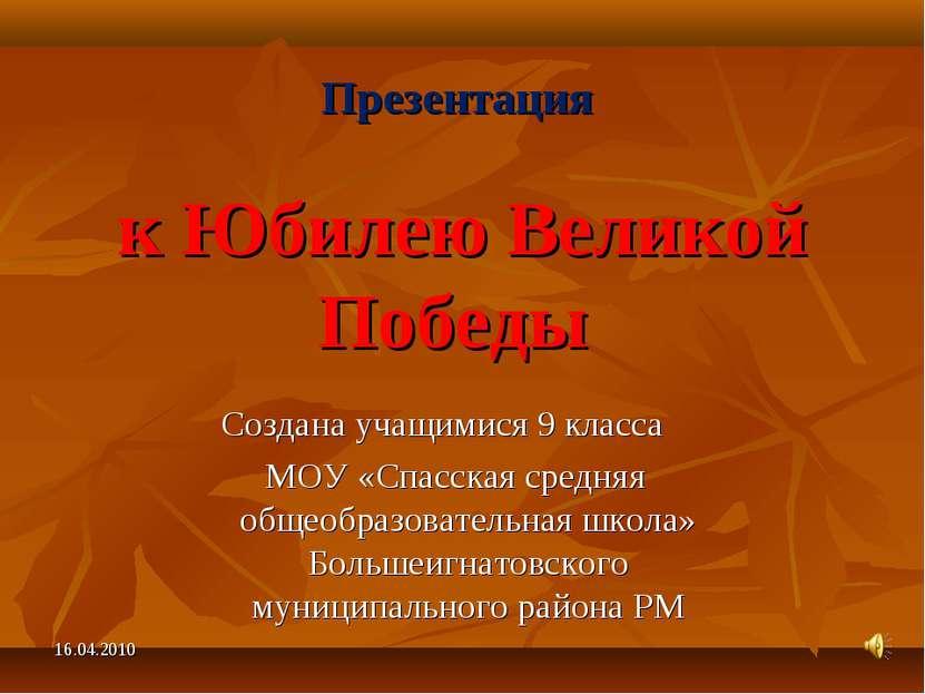 Презентация к Юбилею Великой Победы Создана учащимися 9 класса МОУ «Спасская ...