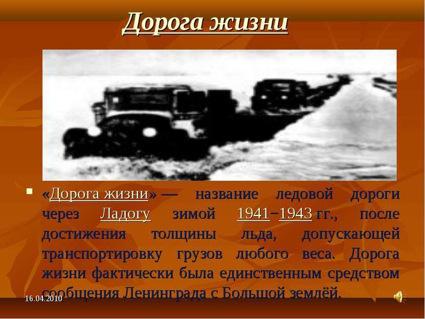 Дорога жизни «Дорога жизни»— название ледовой дороги через Ладогу зимой 1941...