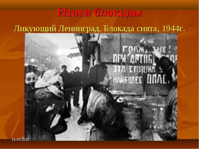 Итоги блокады Ликующий Ленинград. Блокада снята, 1944г. 16.04.2010