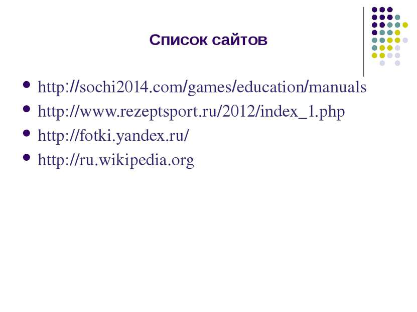 Список сайтов http://sochi2014.com/games/education/manuals http://www.rezepts...