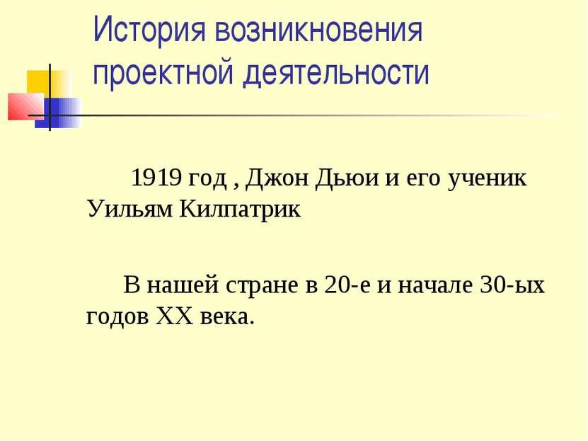 История возникновения проектной деятельности 1919 год , Джон Дьюи и его учени...