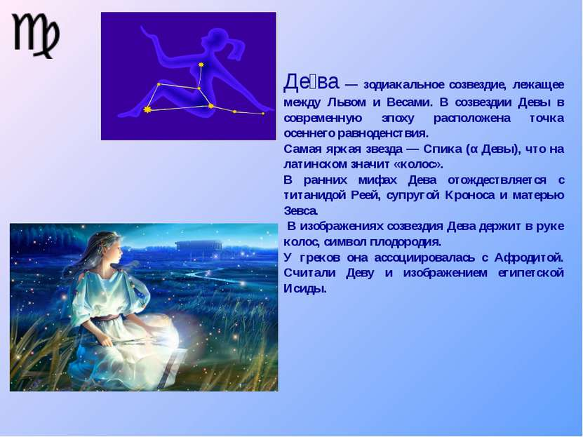 Презентация на тему дева знак зодиака
