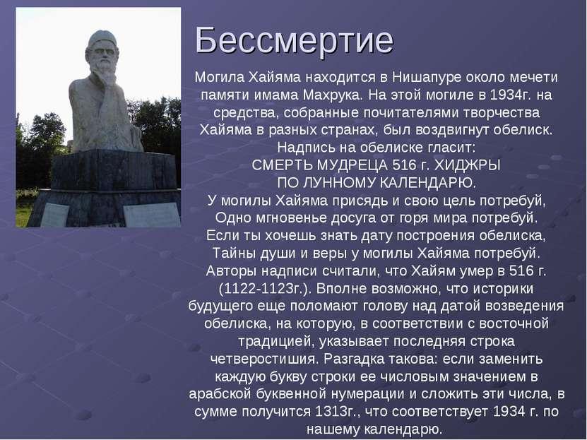 Бессмертие Могила Хайяма находится в Нишапуре около мечети памяти имама Махру...