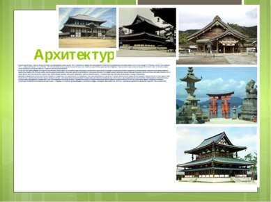 Архитектура Архитектура Японии - одна из немногих в мире, чьи произведения вп...