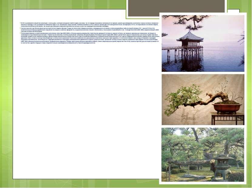 В XIII в. развивается новый тип монастыря - школы дзен, в котором все здания ...