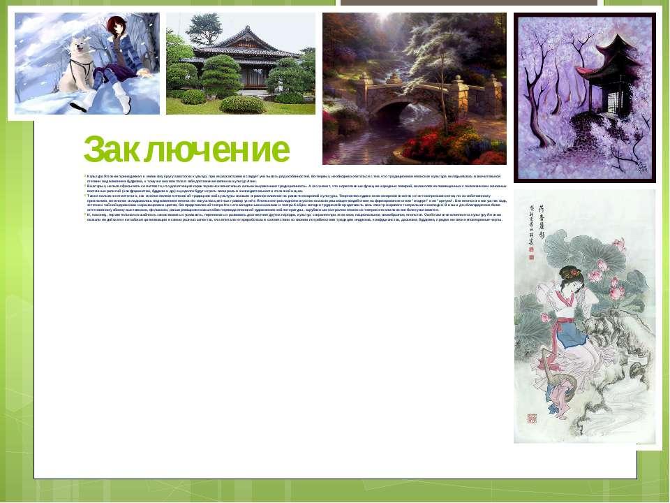 Заключение Культура Японии принадлежит к великому кругу азиатских культур, пр...