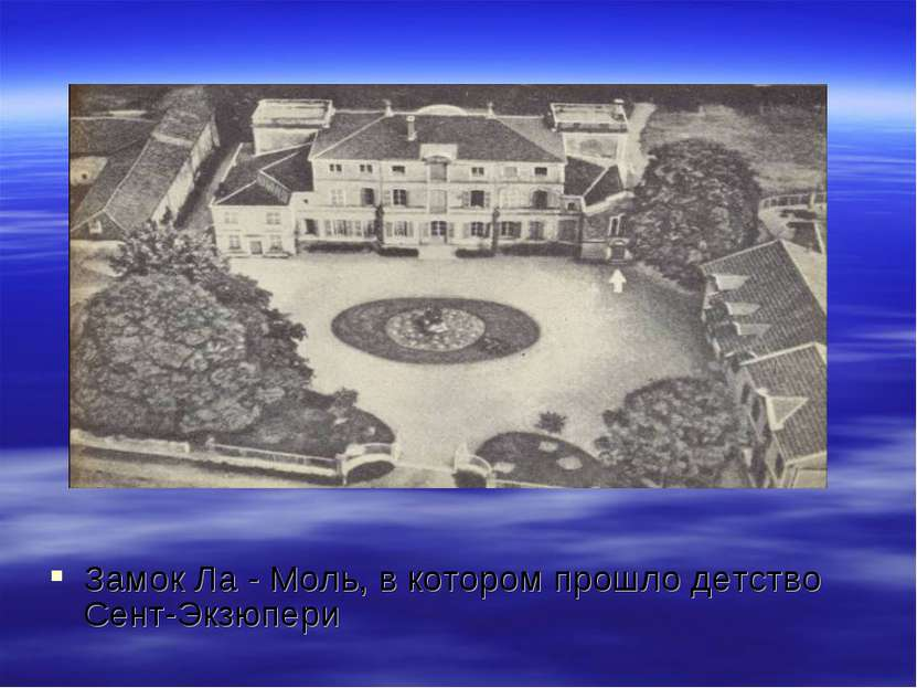 Замок Ла - Моль, в котором прошло детство Сент-Экзюпери