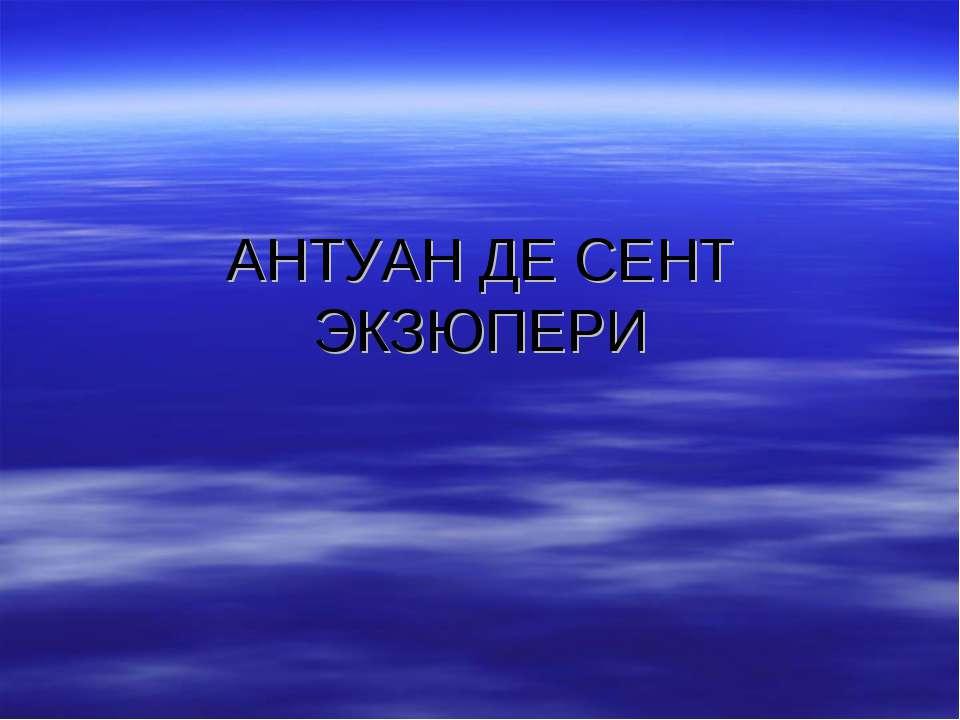 АНТУАН ДЕ СЕНТ ЭКЗЮПЕРИ