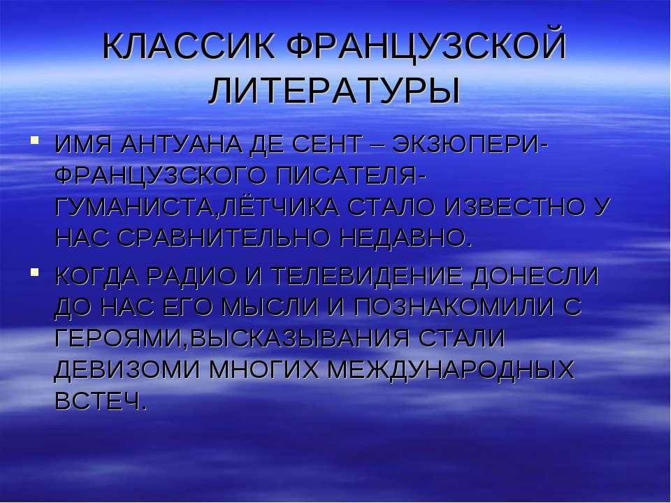 КЛАССИК ФРАНЦУЗСКОЙ ЛИТЕРАТУРЫ ИМЯ АНТУАНА ДЕ СЕНТ – ЭКЗЮПЕРИ-ФРАНЦУЗСКОГО ПИ...