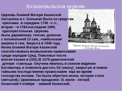 Церковь Божией Матери Казанской построена в с. Большая Выла на средства прихо...