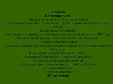 I.Введение II.Основная часть 1.Церкви, построенные в Аликовском районе 2.Церк...