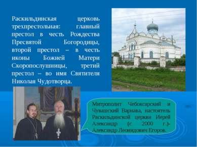Раскильдинская церковь трехпрестольная: главный престол в честь Рождества Пре...