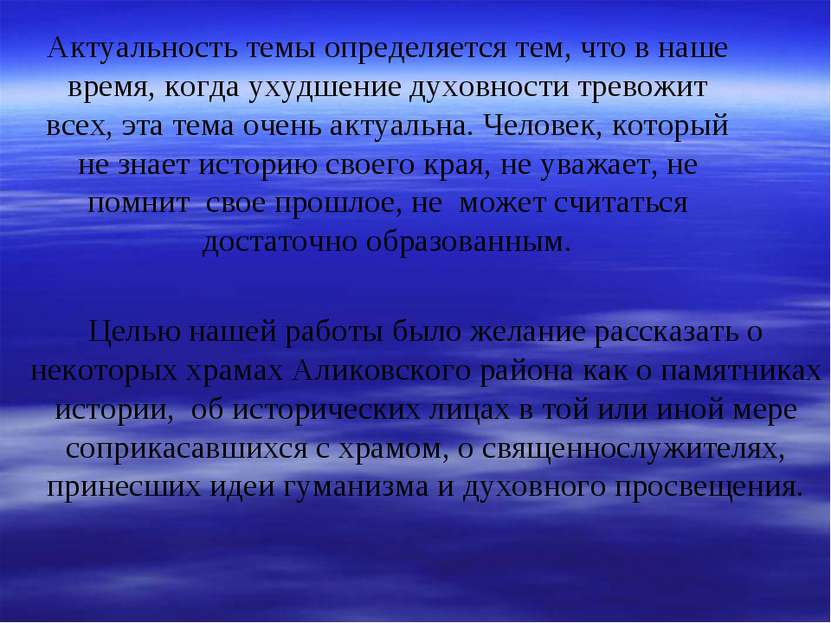 Актуальность темы определяется тем, что в наше время, когда ухудшение духовно...