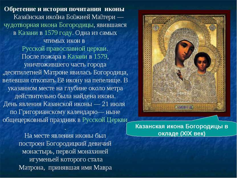 Казанская икона Богородицы в окладе (XIX век) Обретение и история почитания и...