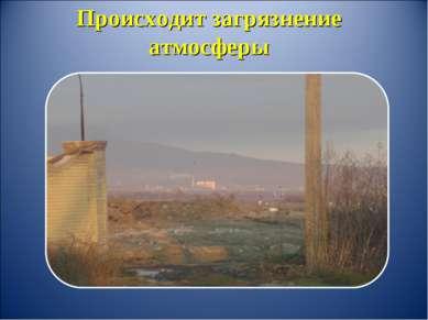 Происходит загрязнение атмосферы