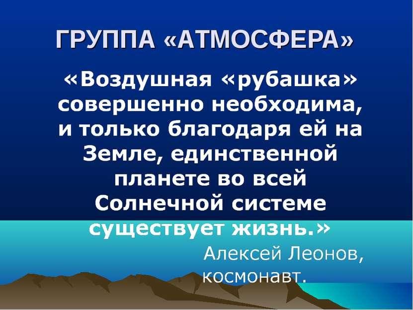 ГРУППА «АТМОСФЕРА»