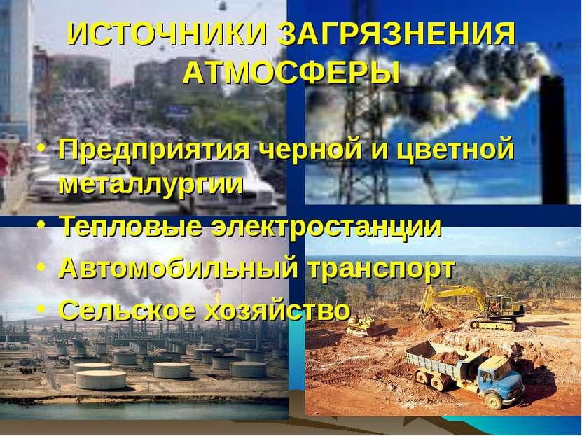 ИСТОЧНИКИ ЗАГРЯЗНЕНИЯ АТМОСФЕРЫ Предприятия черной и цветной металлургии Тепл...