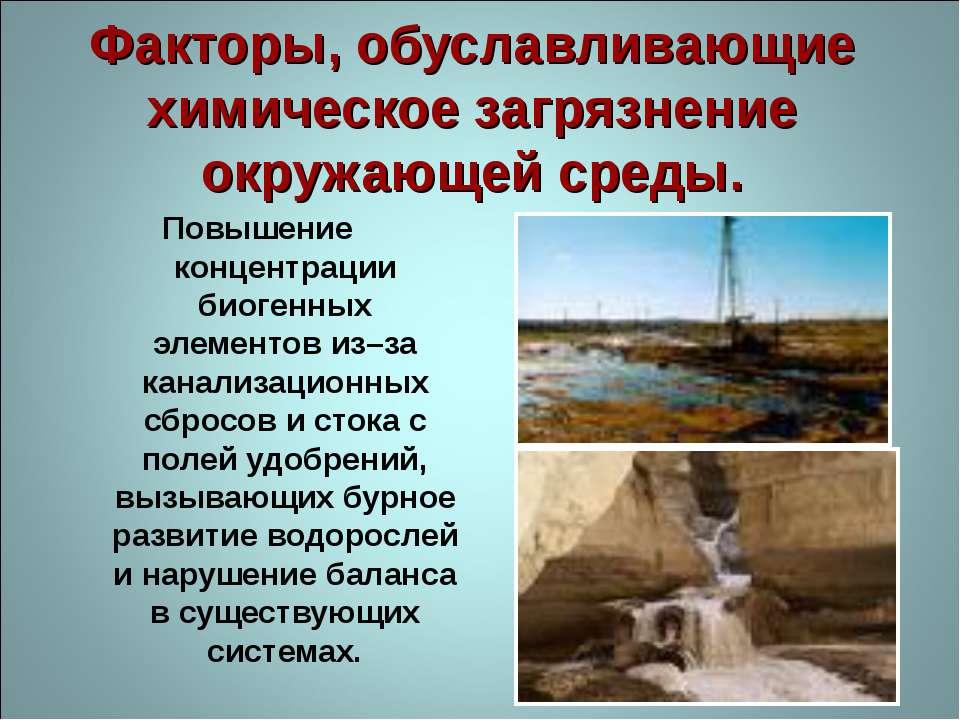 Факторы, обуславливающие химическое загрязнение окружающей среды. Повышение к...